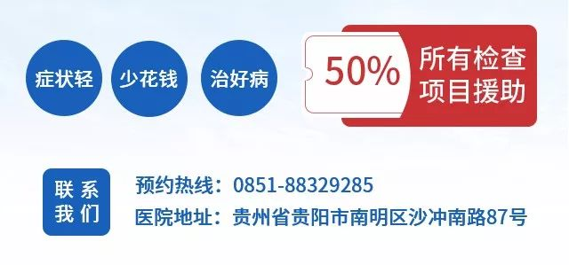 遵义患者有福了!端午期间贵州银屑病专项检查援助50%,机不可失!